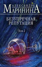 """Купить книгу """"Безупречная репутация. Том 2"""""""