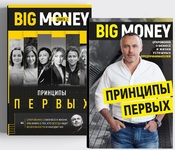 Big Money. Принципы первых. Комплект из двух книг - купити і читати книгу