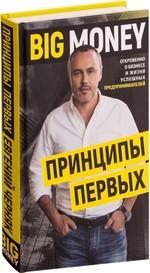 Big Money. Принципы первых. Комплект из двух книг - купить и читать книгу