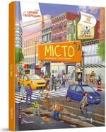 Місто - купить и читать книгу