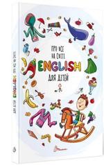 Про все на світі. English для дітей - купить и читать книгу