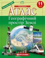 Атлас. Географічний простір Землі. 11 клас