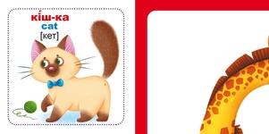 """Купить книгу """"Розумні картки. Тварини. 30 карток"""""""