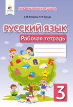 Російська мова. Робочий зошит. 3 клас - купить и читать книгу