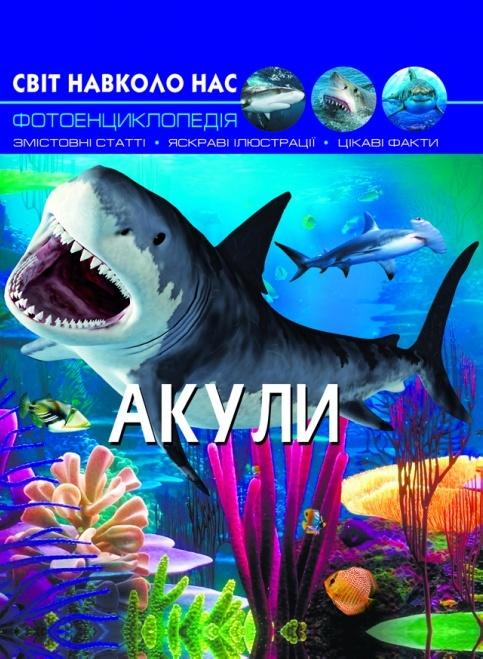 Світ навколо нас. Акули - купити і читати книгу