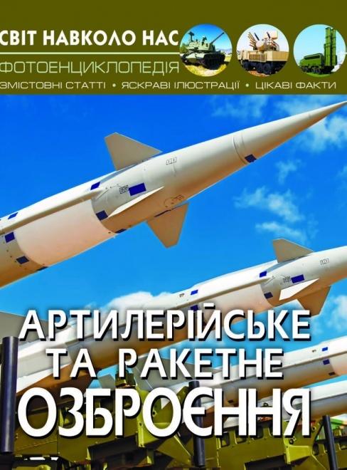 """Купить книгу """"Світ навколо нас. Артилерійське та ракетне озброєння"""""""
