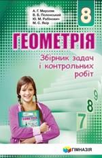 Геометрія. 8 клас. Збірник задач і контрольних робіт