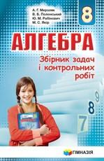 Алгебра. 8 клас. Збірник задач і контрольних робіт