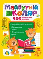 Скоро до школи. Майбутній школяр - купить и читать книгу