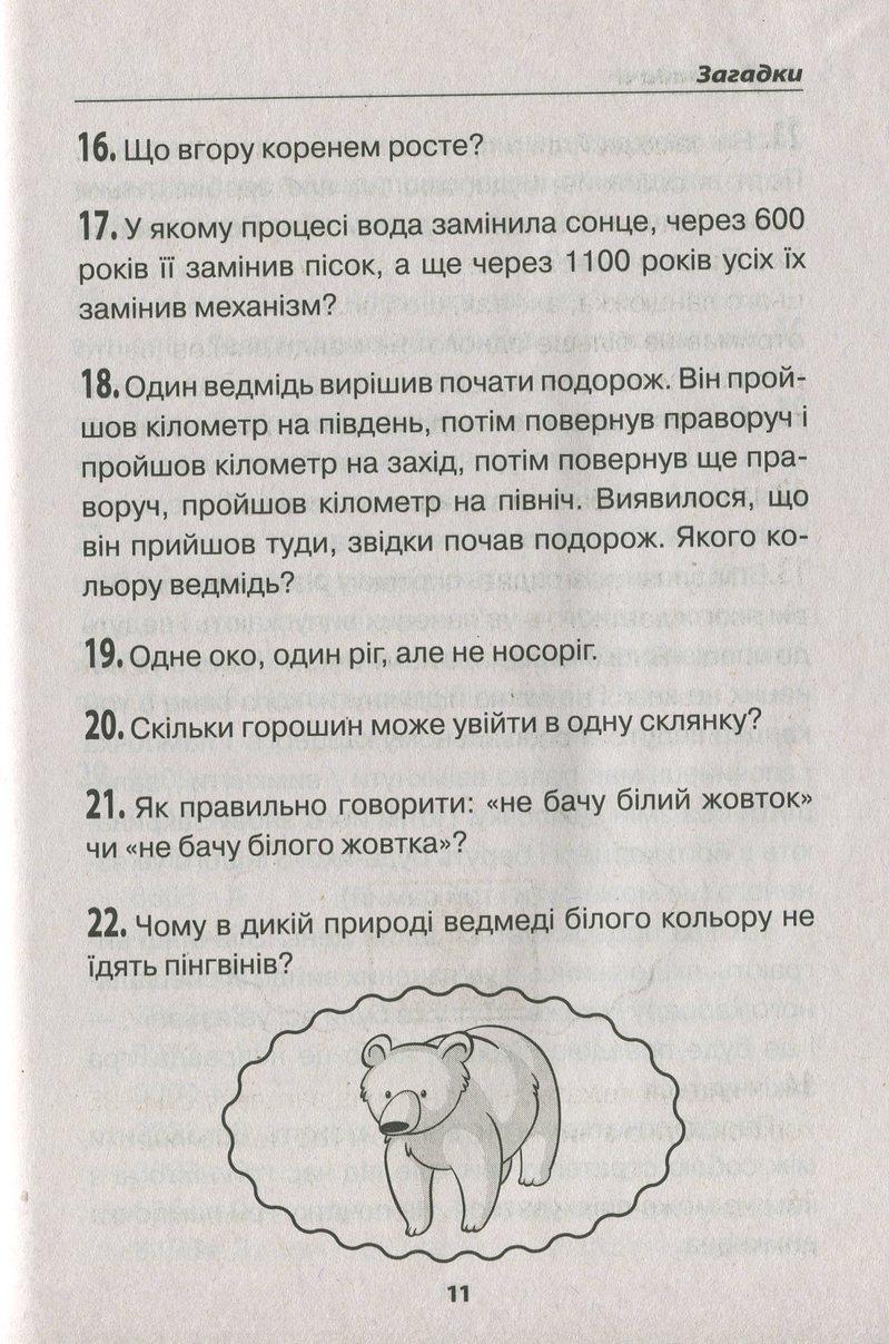 Горішки для розуму. Логіка. Збірник завдань. 5-9 класи - купить и читать книгу