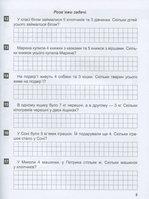 """Купить книгу """"Математичний тренажер. 1 клас. Задачі + завдання з логічним навантаженням"""""""
