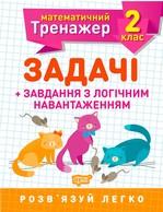 Математичний тренажер. 2 клас. Задачі + завдання з логічним навантаженням - купити і читати книгу