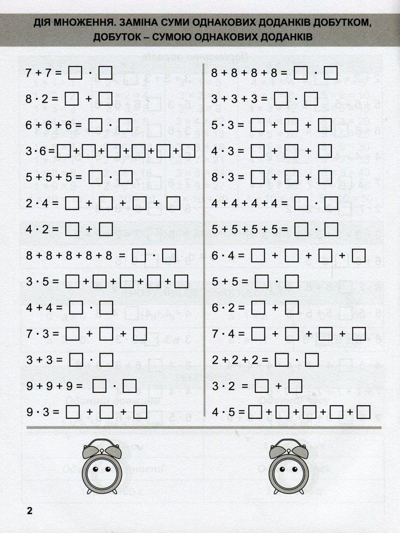 Математичний тренажер. 2 клас. Вправи на множення, ділення - купити і читати книгу