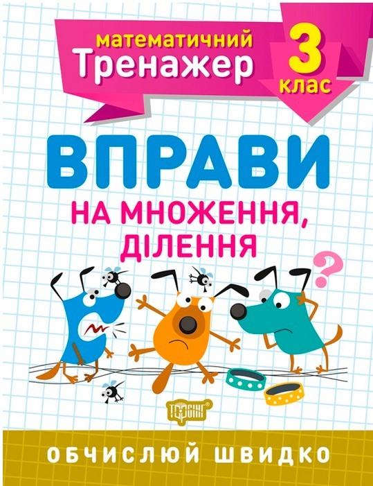 """Купить книгу """"Математичний тренажер. 3 клас. Вправи на множення, ділення"""""""