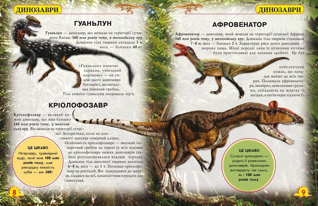 """Купить книгу """"Світ навколо нас. Динозаври"""""""