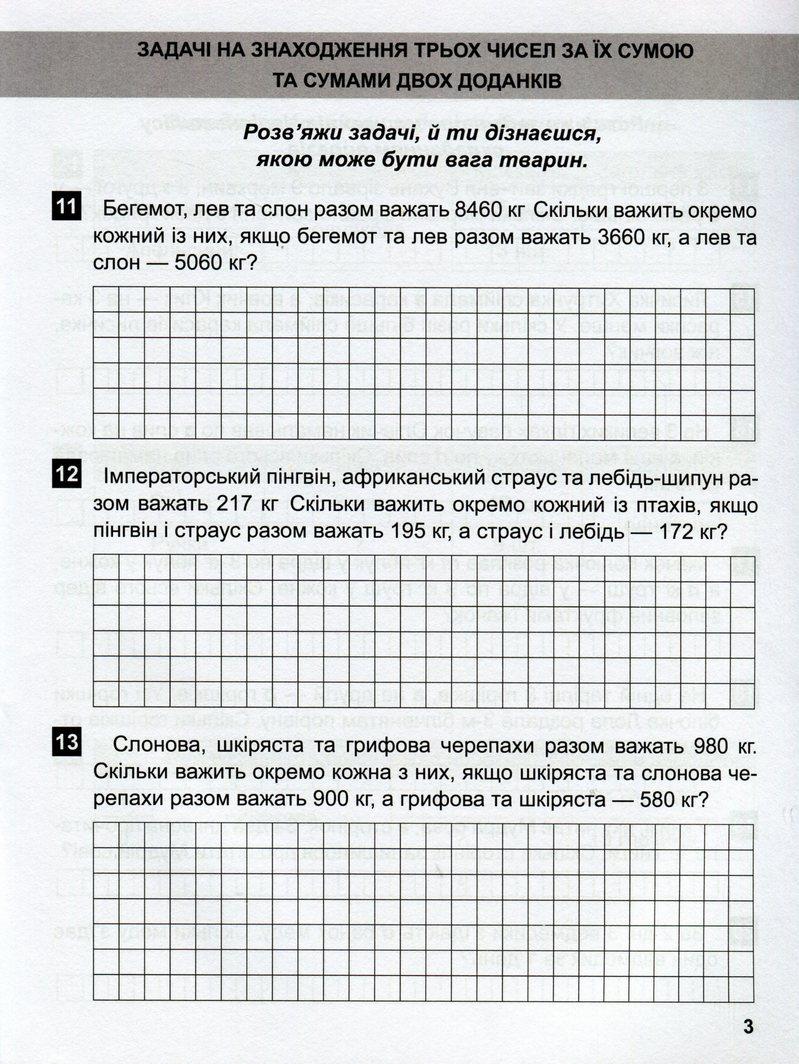 """Купить книгу """"Математичний тренажер. 4 клас. Задачі + завдання з логічним навантаженням"""""""