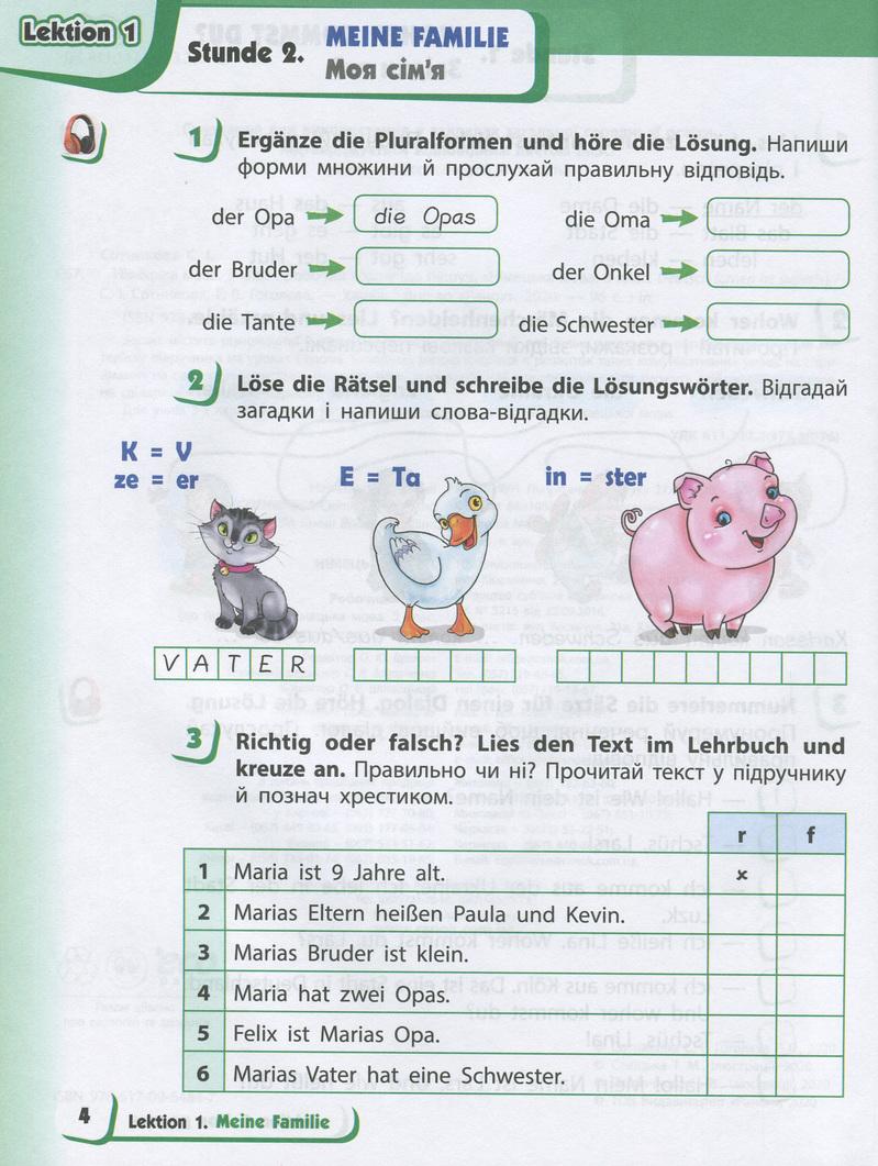 "Купить книгу ""Німецька мова. 3 клас. Робочий зошит. До підручника ""Німецька мова. 3 клас. Deutsch lernen ist super!"""""