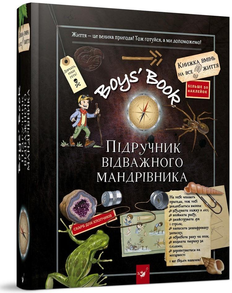"""Купить книгу """"Boys' Book. Підручник відважного мандрівника"""""""