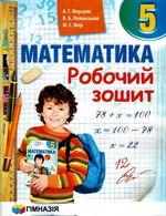 Математика. Робочий зошит. 5 клас