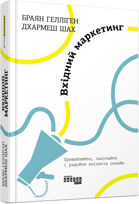 """Купить книгу """"Вхідний маркетинг"""""""