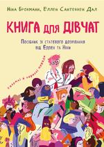 Книга для дівчат. Посібник зі статевого дозрівання від Еллен та Ніни