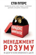 Парадокс Шимпанзе. Менеджмент розуму - купити і читати книгу