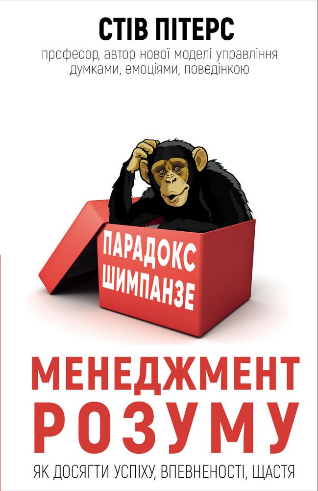 Парадокс Шимпанзе. Менеджмент розуму - купить и читать книгу
