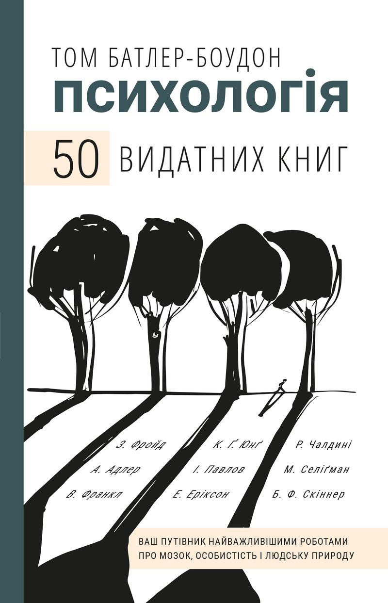 """Купить книгу """"50 видатних книг. Психологія. Ваш путівник найважливішими роботами про мозок, особистість і людську природу"""""""