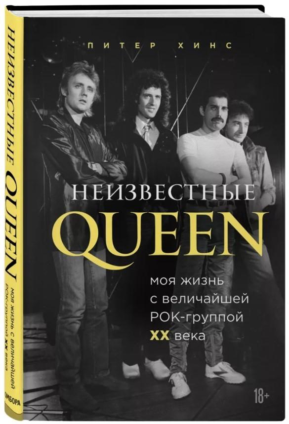 """Купить книгу """"Неизвестные QUEEN. Моя жизнь с величайшей рок-группой XX века"""""""