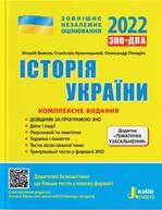 ЗНО 2022. Історія України. Комплексне видання - купити і читати книгу