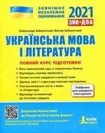 Українська мова і література. Повний курс підготовки + лайфхаки. ЗНО 2021 - купить и читать книгу
