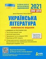 Українська література. Комплексне видання для підготовки до ЗНО - купить и читать книгу