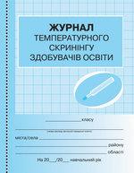 Журнал температурного скринінгу здобувачів освіти. Шкільна документація