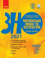 Українська мова та література. Тестові зошити. Підготовка до ЗНО - купить и читать книгу