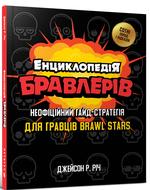 Енциклопедія бравлерів - купить и читать книгу
