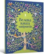 Велика книга лабіринтів - купить и читать книгу