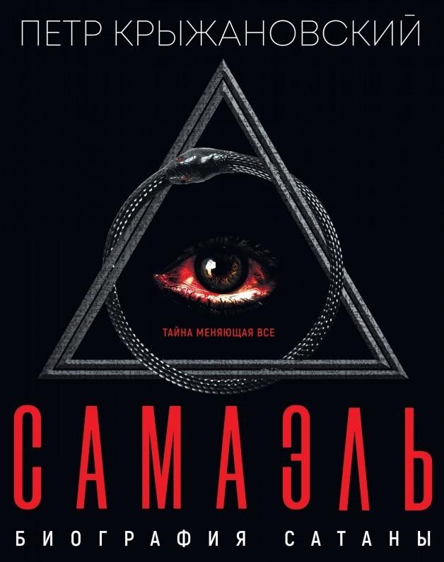 Самаэль. Биография Сатаны - купить и читать книгу