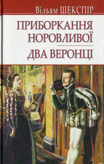 """Купить книгу """"Приборкання норовливої. Два веронці"""""""