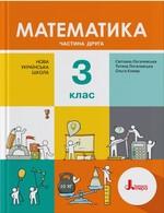 Математика. 3 клас. Частина 2. Підручник