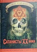 Сатанисты ХХ века