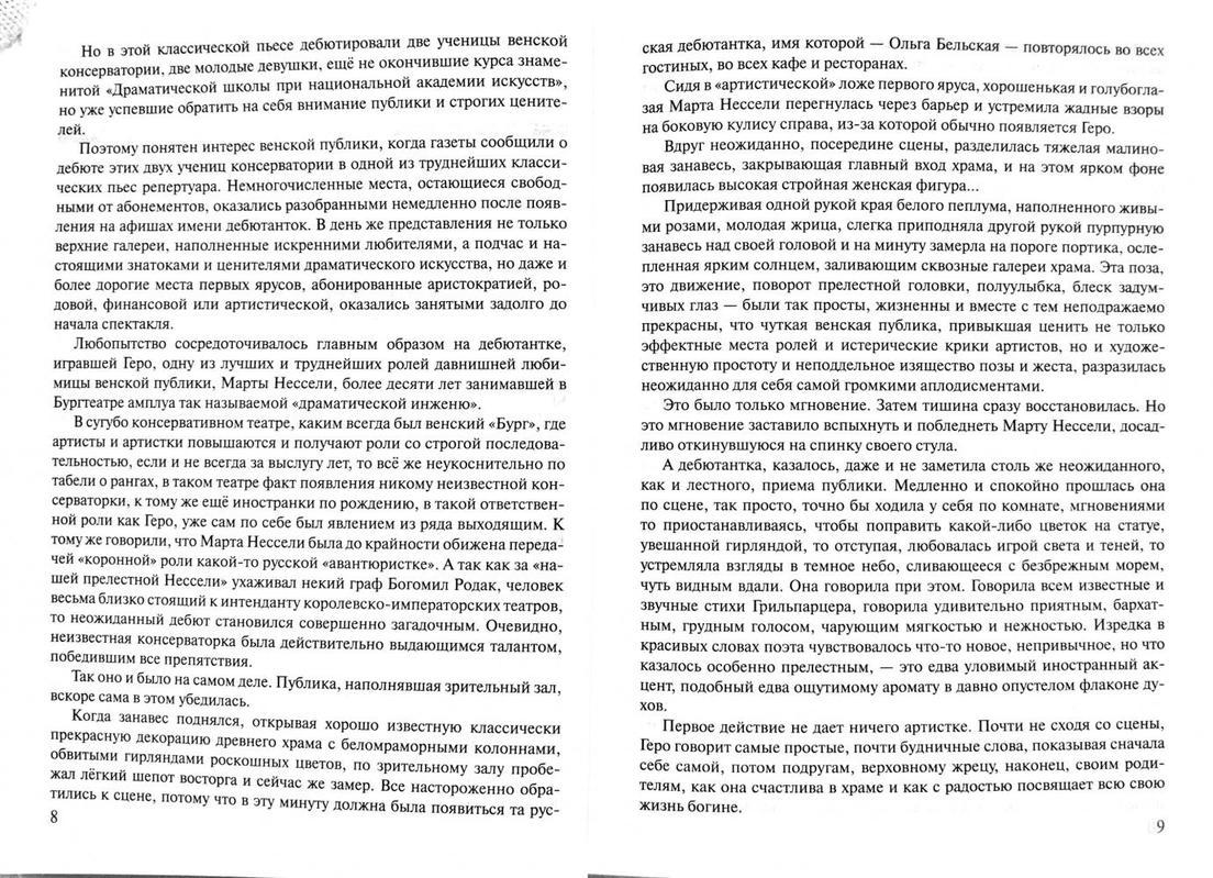 "Купить книгу ""Сатанисты ХХ века"""