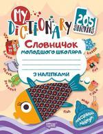 My dictionary. Словничок молодшого школяра з англійської мови