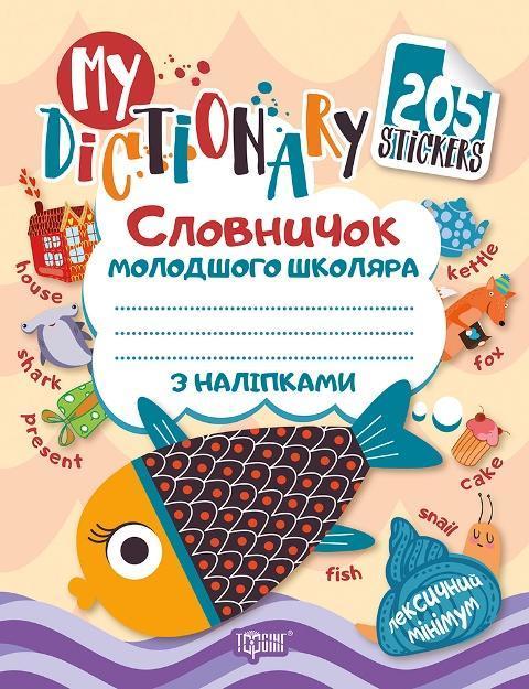 """Купить книгу """"My dictionary. Словничок молодшого школяра з англійської мови"""""""