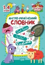 Англо-український словник. 1-4 класи
