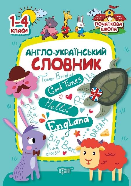 Англо-український словник. 1-4 класи - купить и читать книгу
