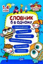 Початкова школа. Словник 6 в одному - купить и читать книгу