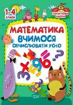 Математика. Вчимося обчислювати усно. 1-4 класи - купить и читать книгу