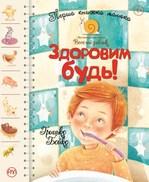 Перша книжка малюка. Здоровим будь!