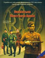 Українська Повстанча Армія