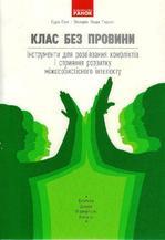 Клас без провини. Інструменти для розв'язання конфліктів і сприяння розвитку міжособистісного інтелекту